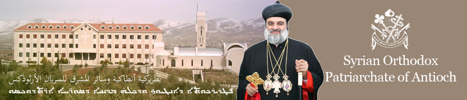 Syrian Orthodox Patriarchate of Antioch